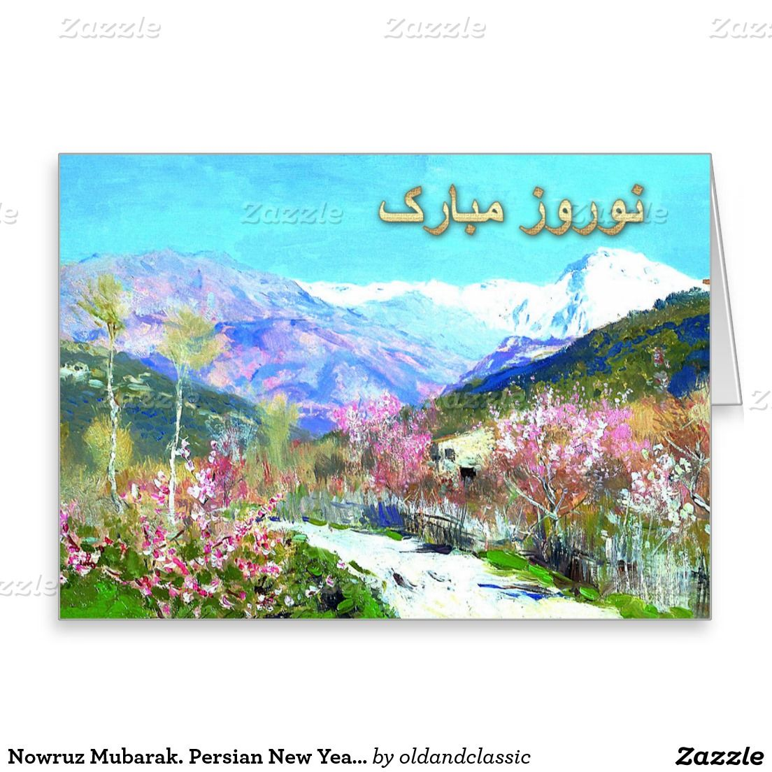 norooz mubarak nowruz mubarak happy nowruz persian new year cards created by oldandclassic kristyandbryce Gallery