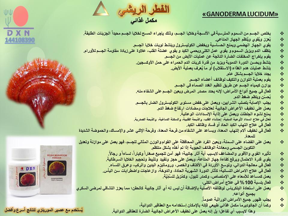 Dxn بعض فوائد منتجات Dxn Ganoderma Lucidum Ganoderma