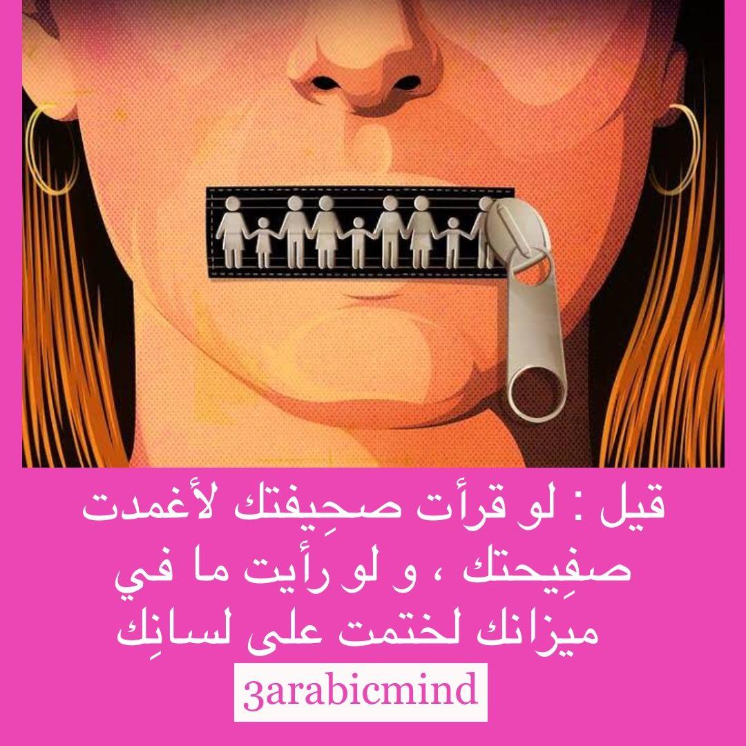 امسك لسانك فلو علمت ما في ميزانك لختمت على لسانك Arabic Words Words Foyer Design