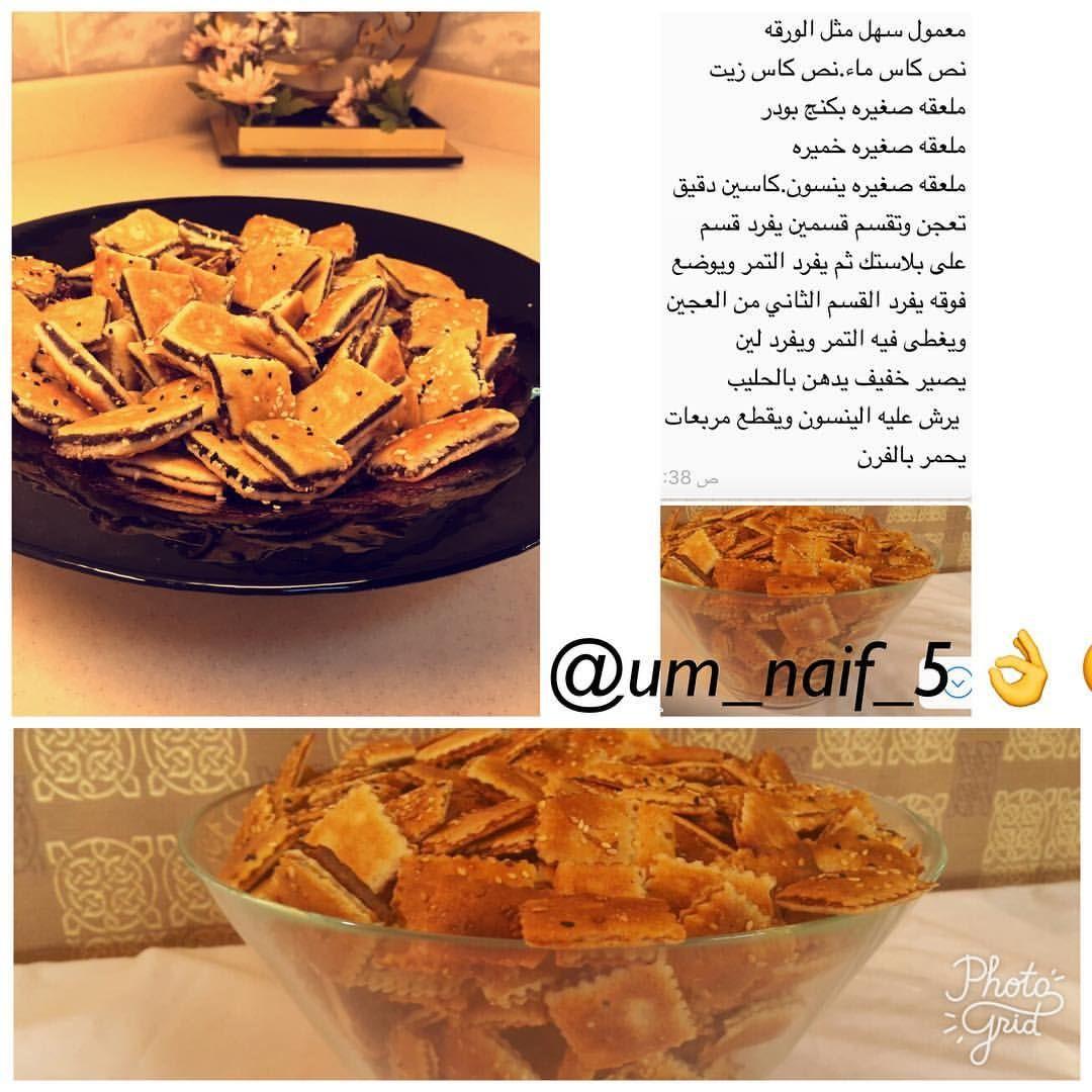 وصفات سهله حلويات أم نايف Um Naif 5 Instagram Photos And Videos معمول الورقة Food Serving Bowls Bowl