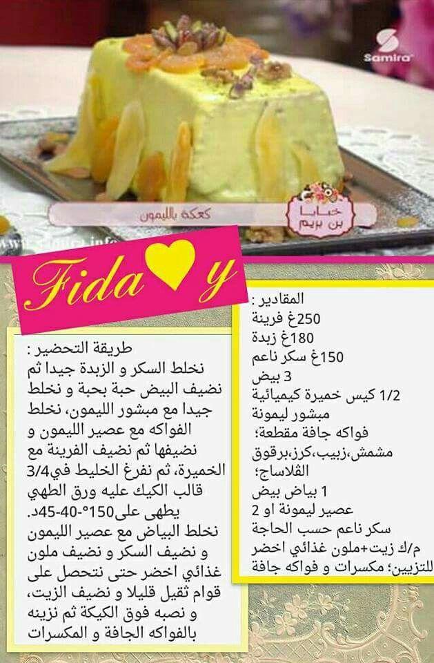 Asma Rosa Algerian Recipes Cooking Recipes Recipes