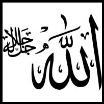 Kaligrafi In 2019 Kaligrafi Allah Allah Calligraphy Art