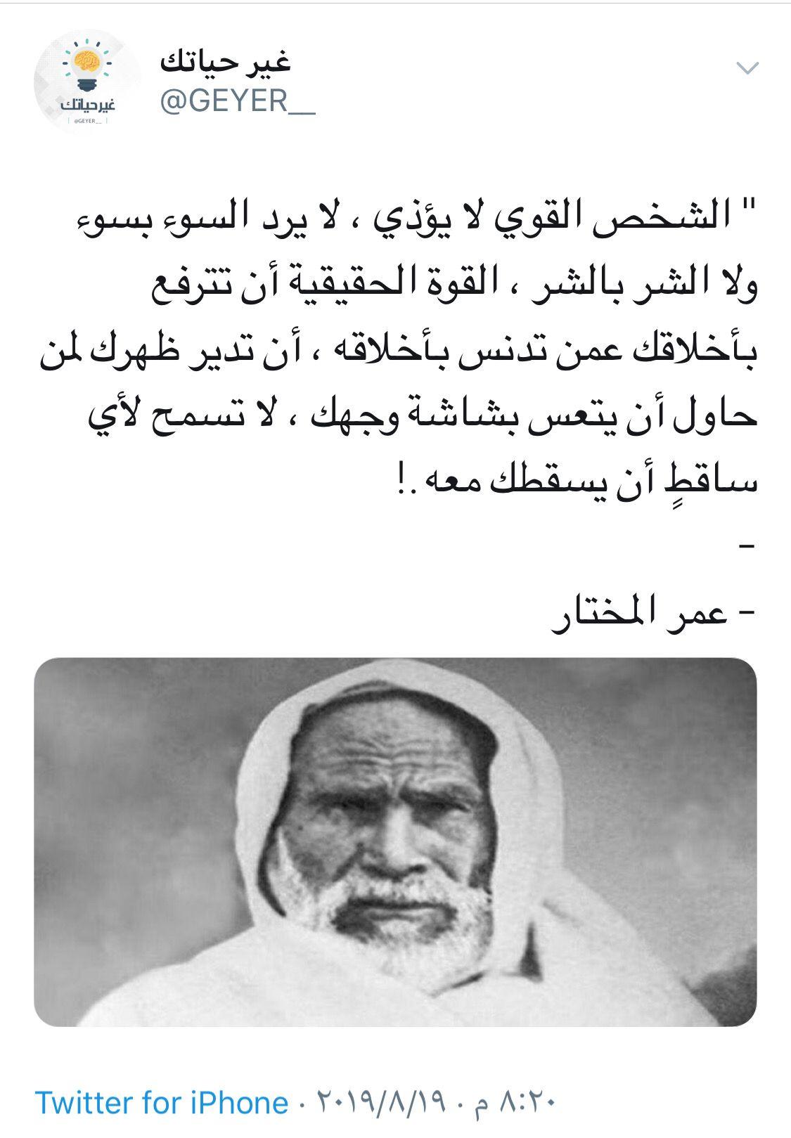 Pin By ظ ل On ك ـل مـه Funny Arabic Quotes Amazing Quotes Arabic Love Quotes