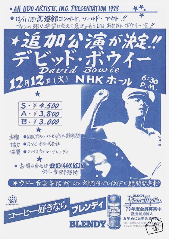David Bowie, 1978. Budokan` Tokyo, Japan.