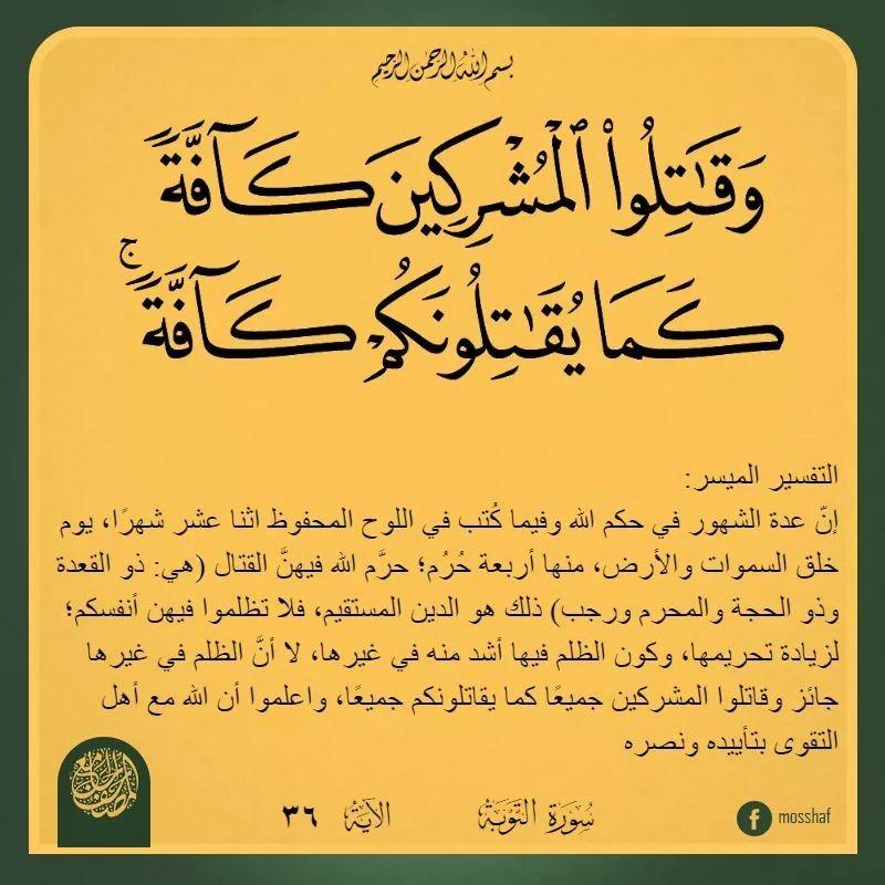 Pin By فلسطينية ولي الفخر On روح القران Arabic Arabic Calligraphy Calligraphy
