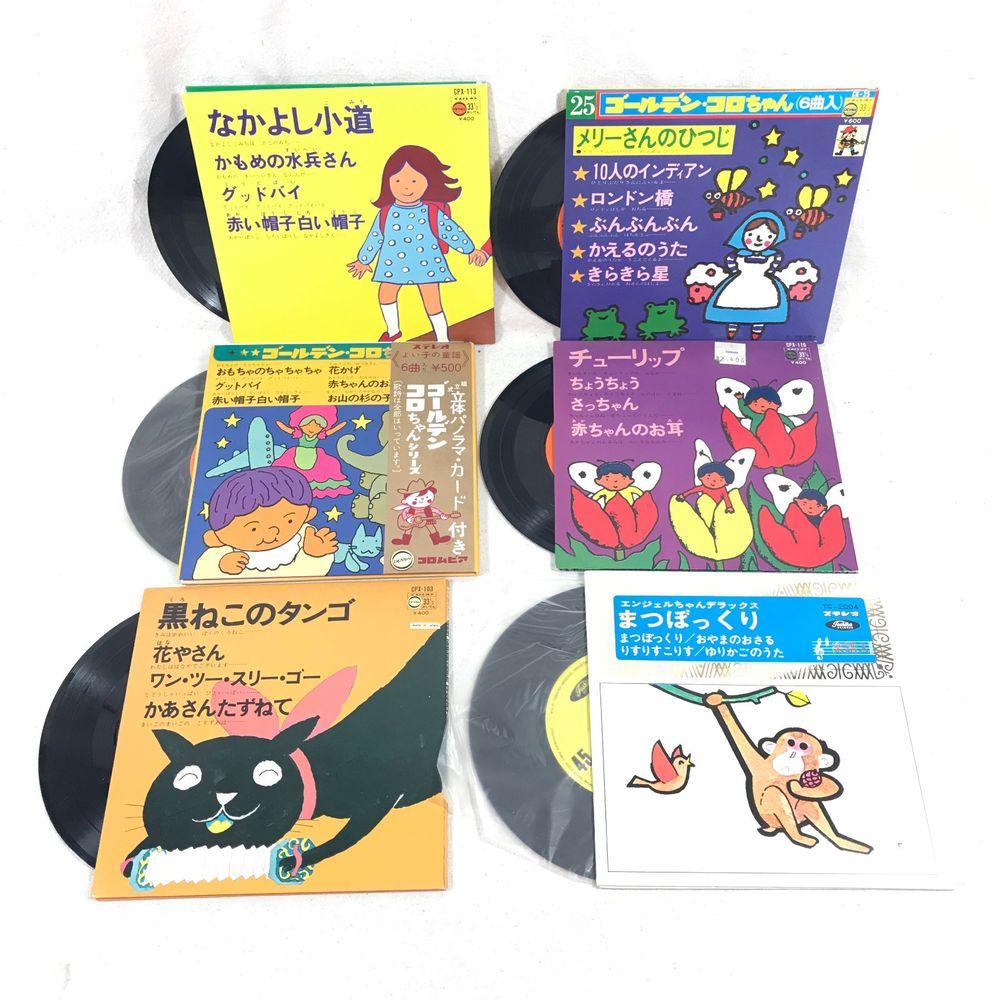 6 Vintage Japanese Gatefold Storybook Childrens Records Vinyl 7 33 1 3 Rpm Japanese Ad Unique Items Products Vinyl Vintage Christmas Lights