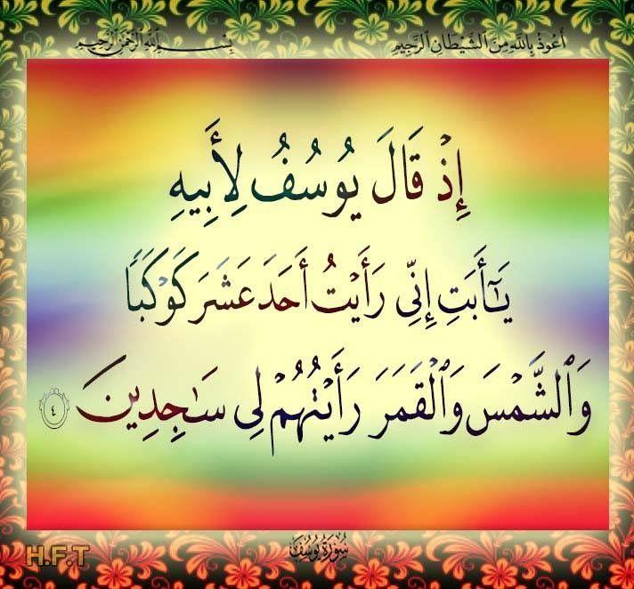 ٤ يوسف Prayer For The Day Arabic Calligraphy Calligraphy