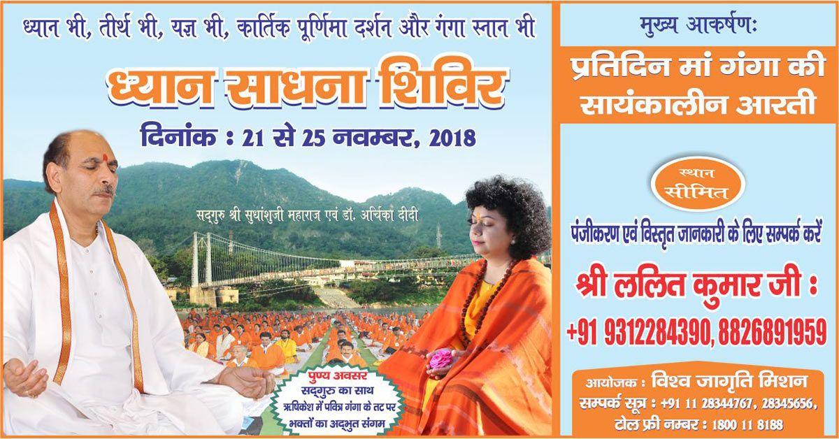 Dhyan Sadhana Shivir by Sudhanshu Ji Maharaj & Dr  Archika