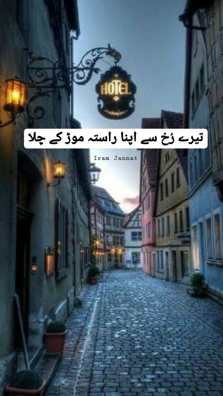 Pin by Iram Jannat on Iram Jannat Urdu words, Poetry