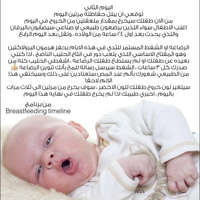 ثاني يوم رضاعه طبيعيه Baby Information Breastfeeding Baby