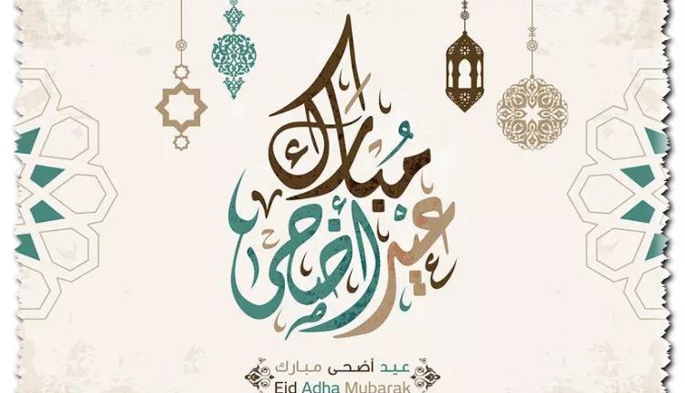 عبارات تهنئة عيد الأضحى 2019 اجمل عبارات وكلمات تهنئة بعيد الاضحى 1440 هـ Eid Adha Mubarak Adha Mubarak Calligraphy