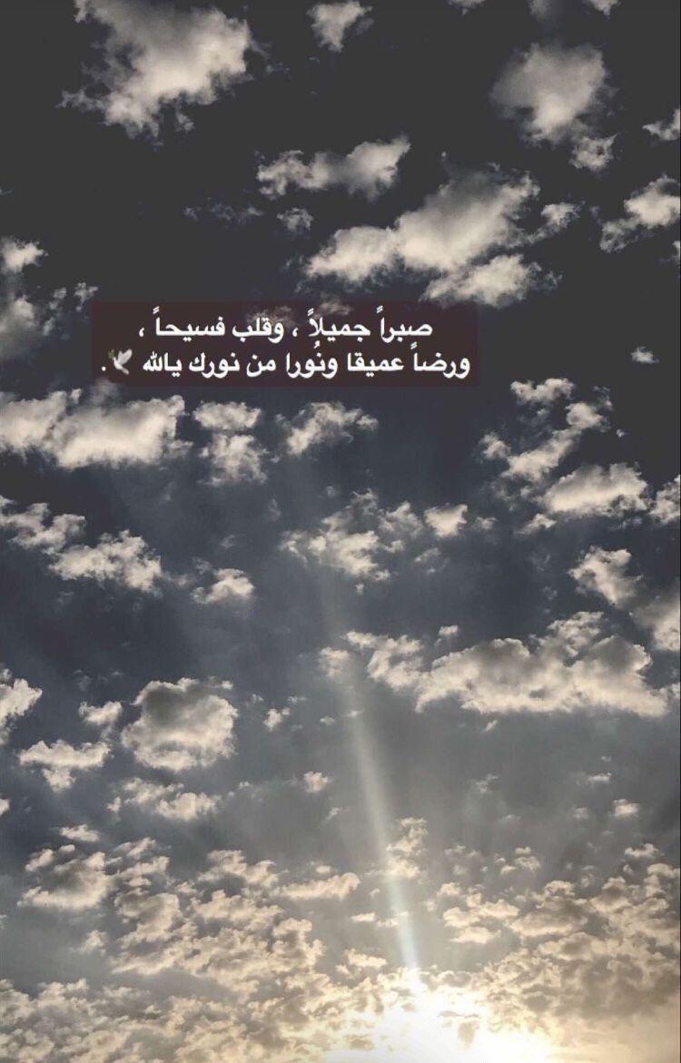 ونورا من نورك Beautiful Arabic Words Arabic Quotes Funny Arabic Quotes