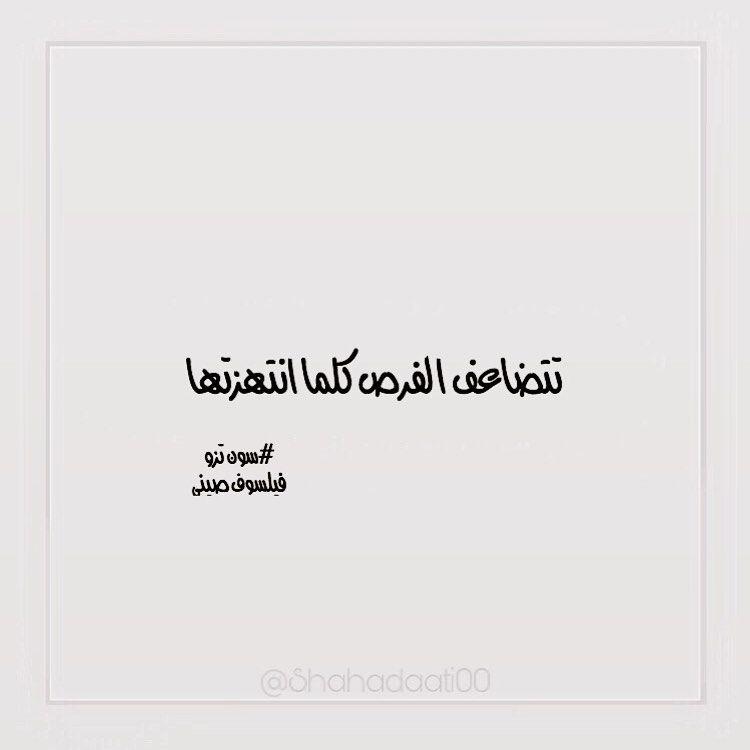 كلمات تحفيز وتشجيع حفز نفسك للتحميل الصور المرجو الضغط عل الصورة Islamic Quotes Words Quotes Words