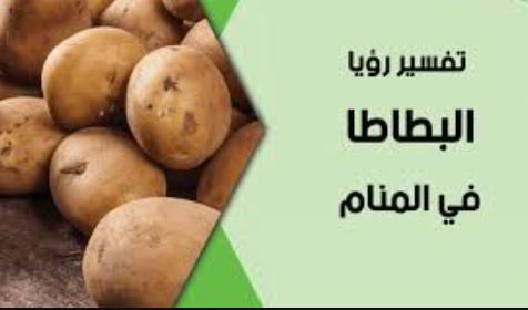 تفسير رؤية البطاطا في المنام 8211 معني رؤيا البطاطا لابن سيرين Vegetables Food Potatoes