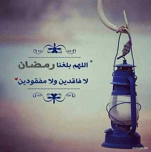 اعرف دعاء رائع اللهم بلغنا رمضان Ramadan Novelty Lamp Vacuum Cleaner