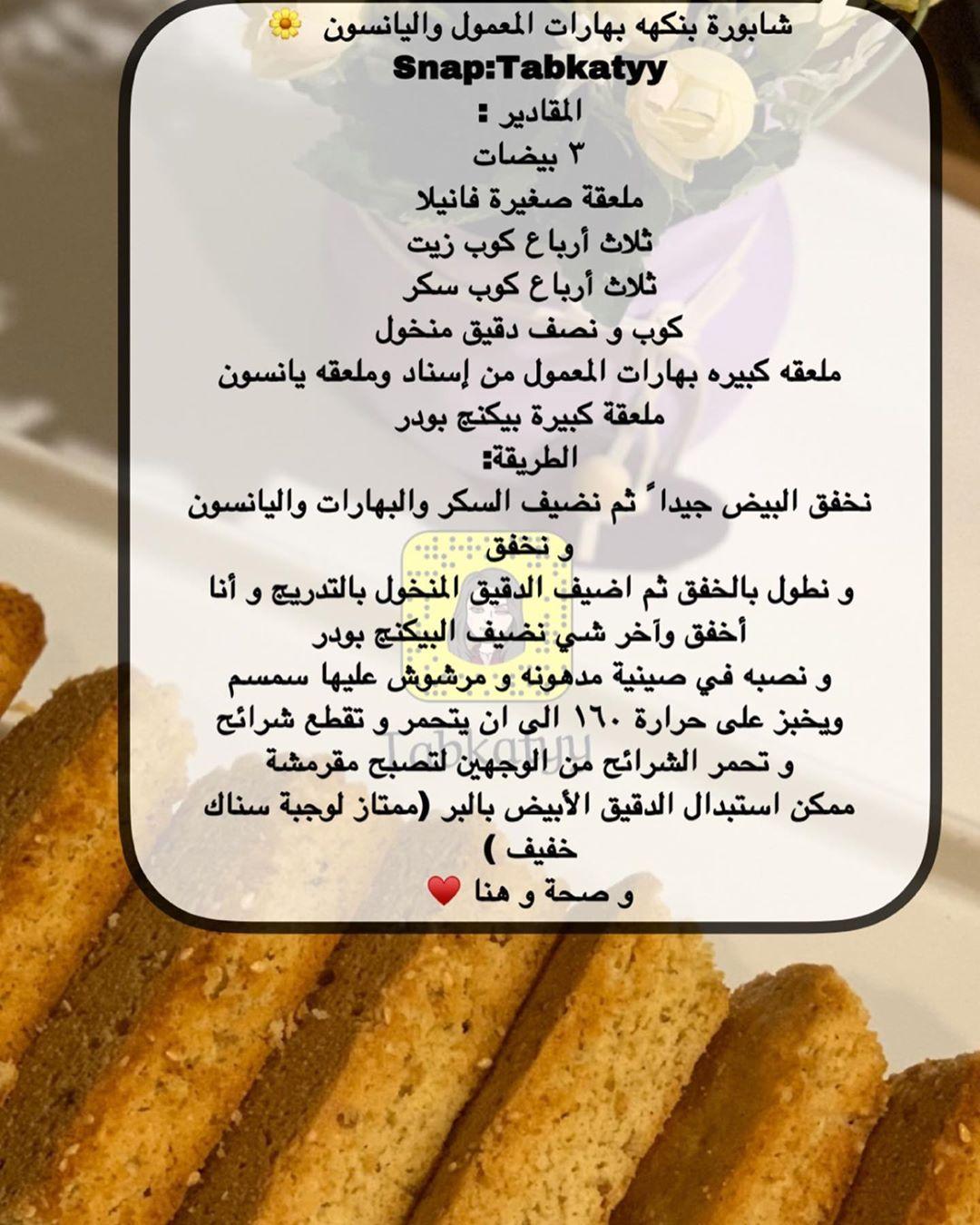 طبخ وحلويات S Instagram Profile Post Yummy Food Yummy Food