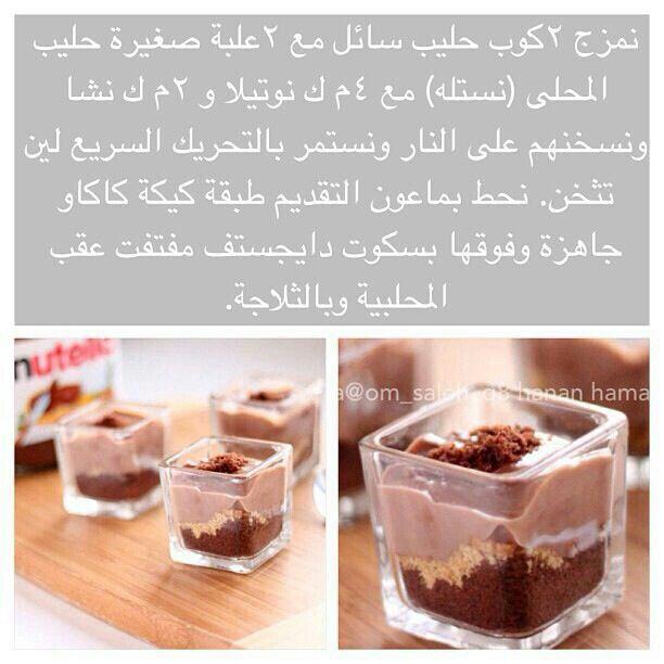 حلى سهل Food Desserts Yummy