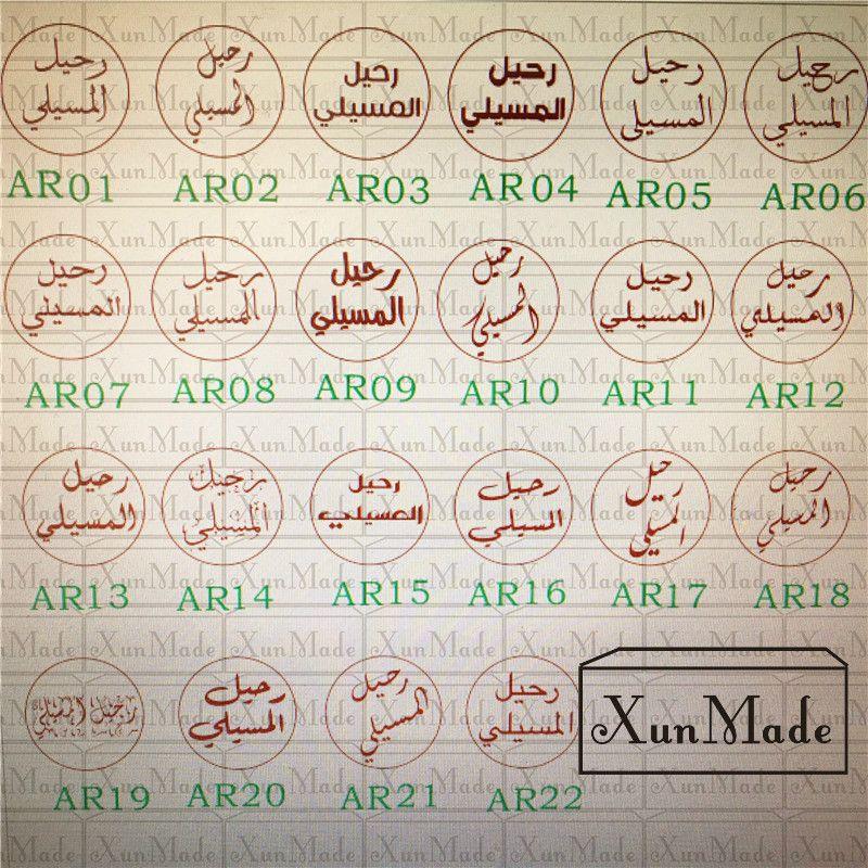 A arabic name words letter customize logo custom arabic stamp a arabic name words letter customize logo custom arabic stamp seal wax sealing stamp wedding stopboris Choice Image