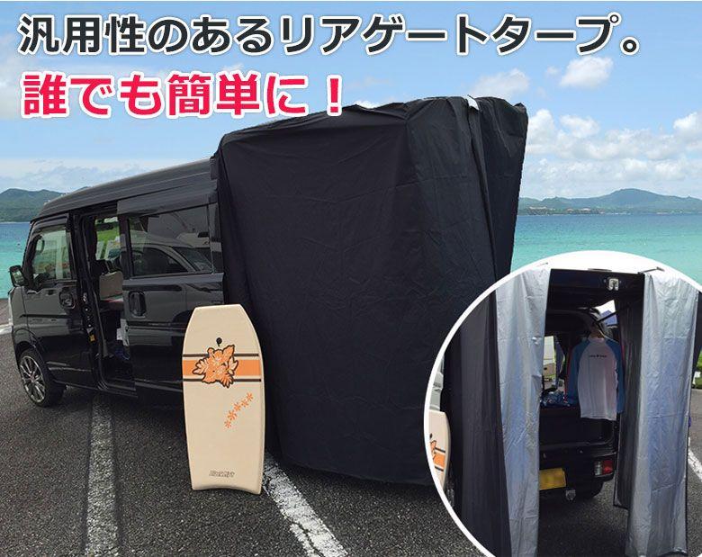 リアゲートタープはマグネット式で貼り付けられ 風や雨をよけながら