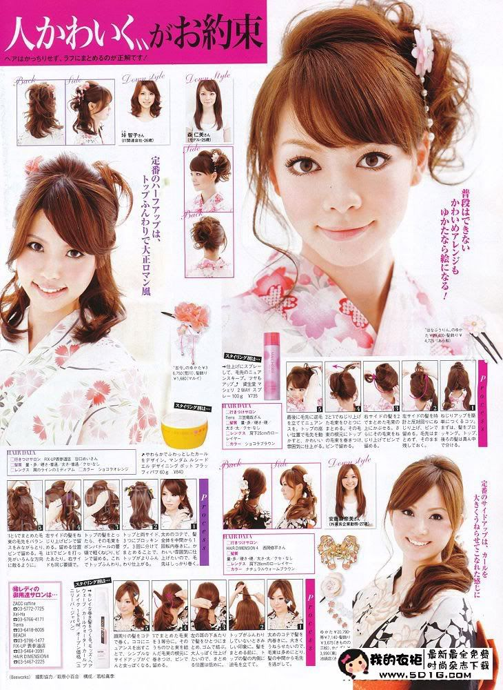 Hairstyle For Yukata Kimono And Yukata Pinterest Hair Style