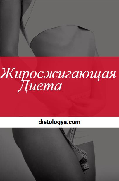 Эффективная Жиросжигающая Диета. Жиросжигающая диета для похудения меню