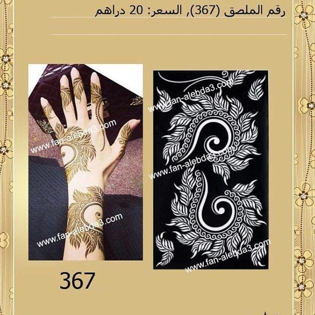 كولكشن Whatsapp 00971569625411 نستقبل طلبيات عيد الأضحى Www Henna Stickers Com نستقبل طلبيات عيد الأض Henna Designs Hand Henna Designs Finger Henna