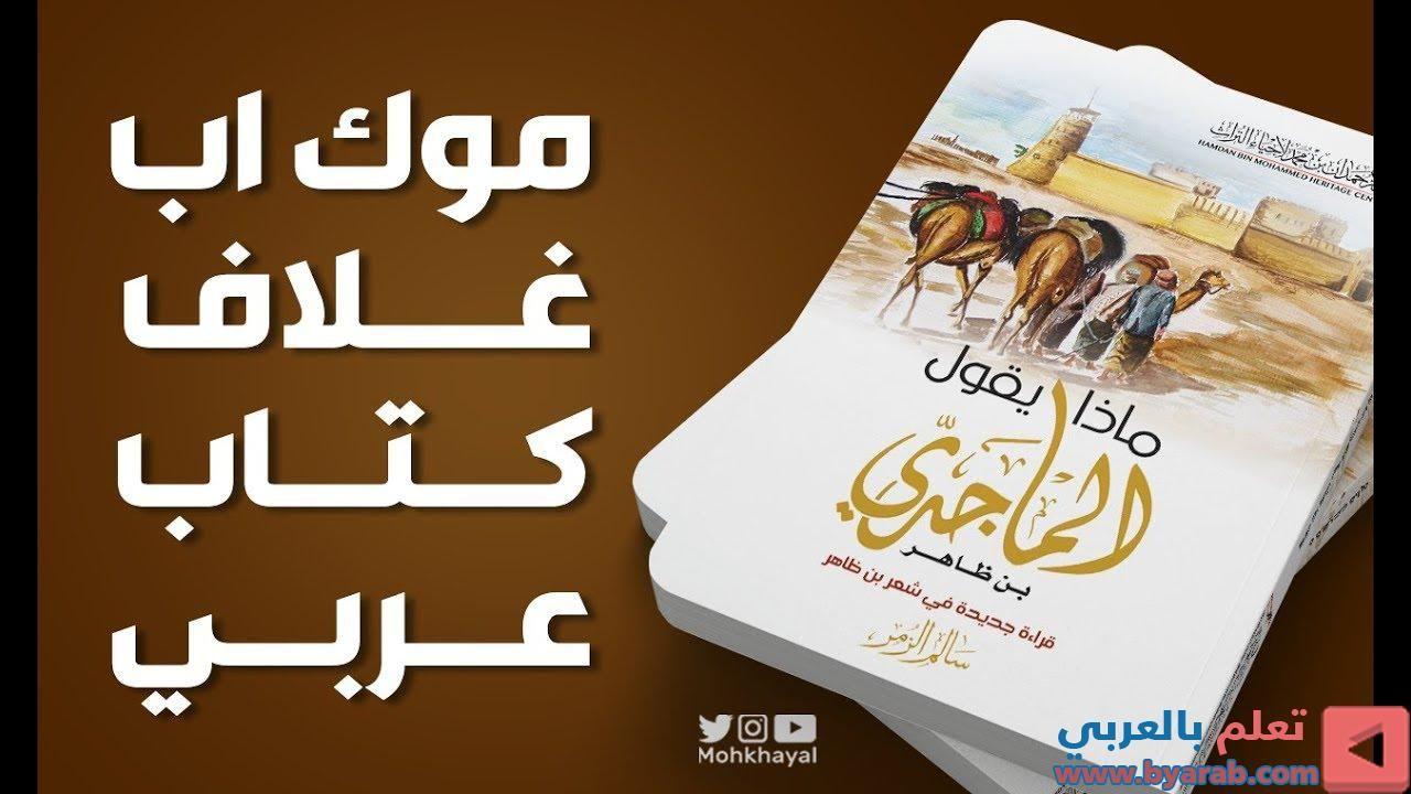 موك اب غلاف كتاب عربي Mockup Cover Book Arabic Book Cover Books Cover