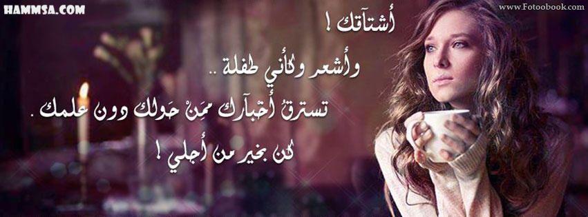 غلاف فيس بوك رومنسي احلى اغلفة الفيس بوك الرومانسية 2016 اجمل صور للفيس بوك Beautiful Arabic Words Poster Movie Posters