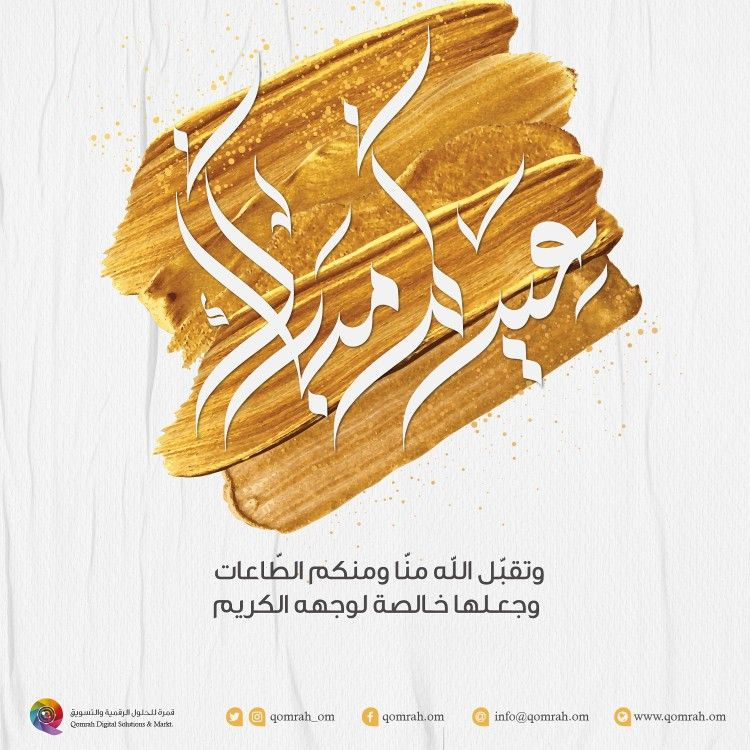 عيدكم مبارك Eid Cards Eid Greetings Eid Mubarak Stickers