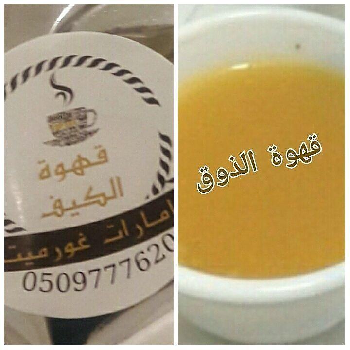 Gahwat Althoog16 On Instagram اجود أنواع القهوة العربية بالخلطة الامارتية والسعودية والتوصيل لكافة مناطق الدولة Uae Glassware Tableware Instagram Posts
