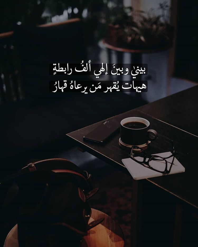 Pin by Ms  Logic ! on راقت لي | Quran quotes, Islamic quotes