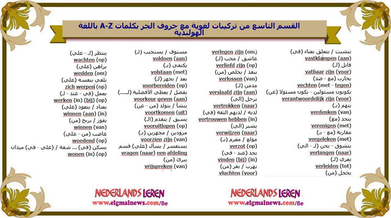 القسم التاسع من تركيبات لغوية مع حروف الجر بكلمات A Z باللغة الهولندية Word Search Puzzle Words
