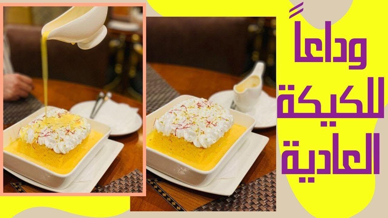 كيكة الزعفران طريقة كيكة الزعفران بالحليب Saffron Milk Cake Food Cheese Dairy