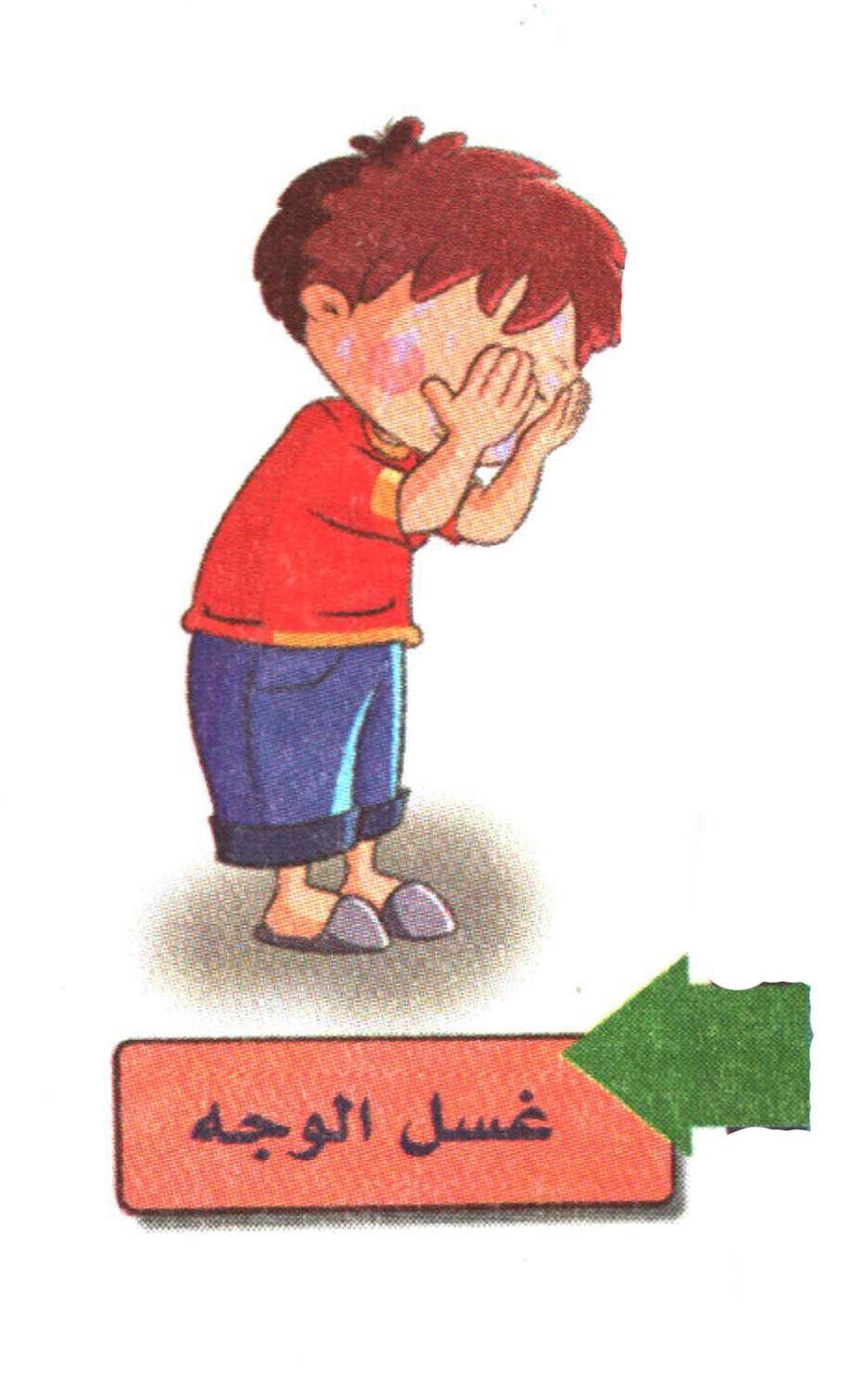 درس نموذجي لتعليم الاطفال الوضوء لمرحله الطفوله المبكره Mario Characters Character Fictional Characters