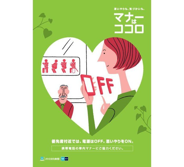 tokyo metro subway train manners posters japan