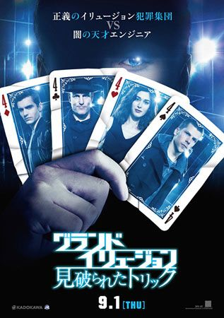 Now You See Me 2 2016 2 Movie Movie Posters About Time Movie