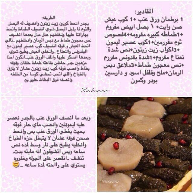 ورق عنب Arabic Food Food And Drink Food