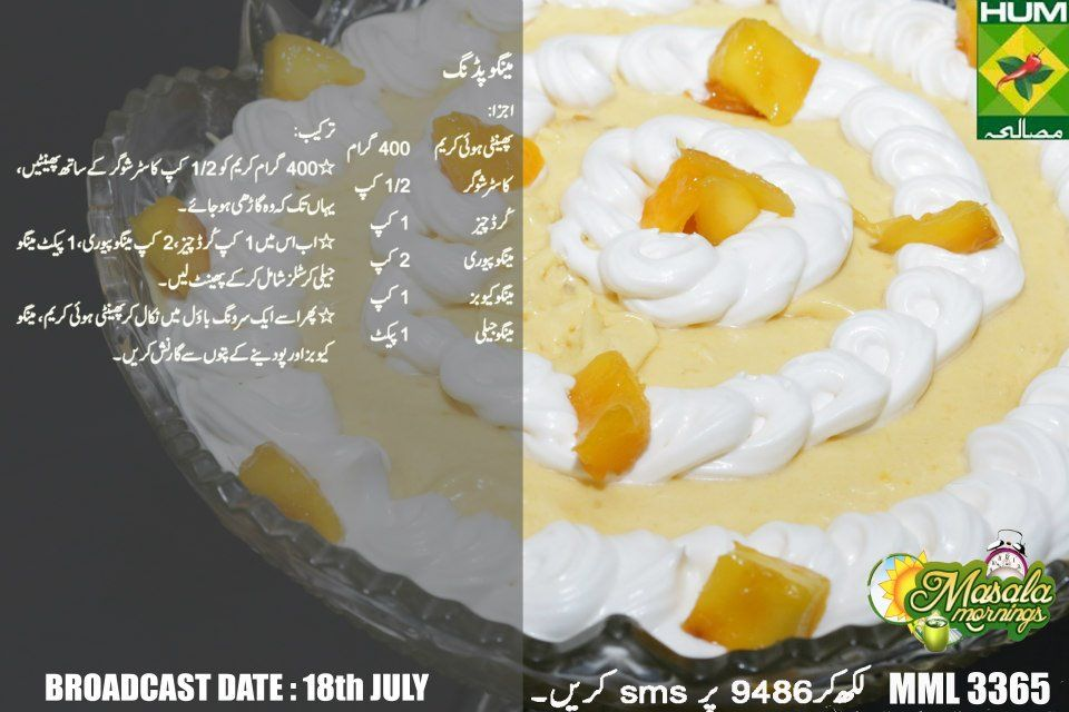 Mango Pudding Shireen Anwer S Recipes Mango Pudding