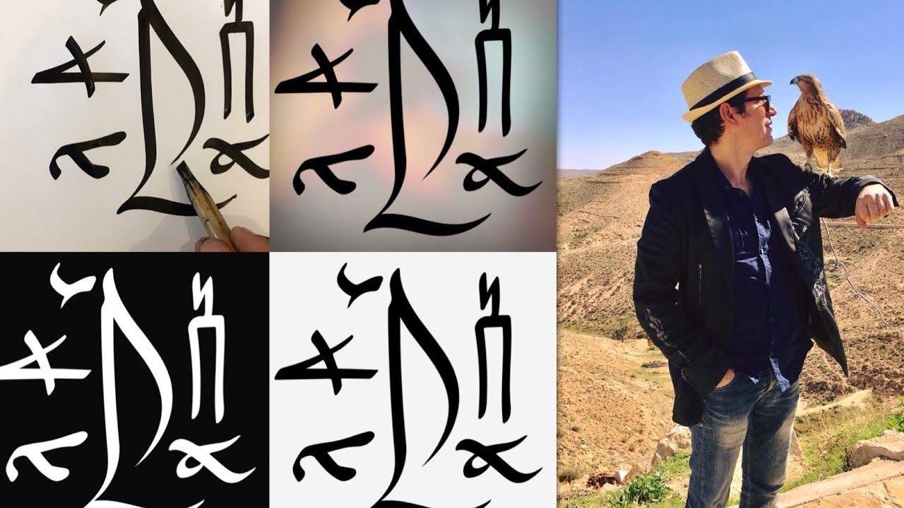 كتابة حرف الألف بأبجديات عربية مختلفة جزم بنزرتي نبطي سرياني مسند يمني فينيقي Youtube Channel