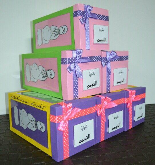 لعل الله الذي حرمك الحظ مرات يخبئ لك حظ يسر العين ويروي الظمأ فصبرا جميل تصويري تصوير ورقة عمل أوراق عمل Decorative Boxes Gift Wrapping Decor