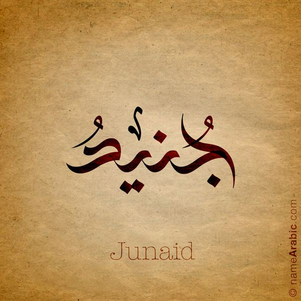 Arabic Calligraphy Design For «Junaid