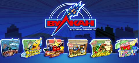 Вулкан игровые аппараты на деньги игровые автоматы бесплатно азартные