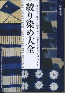 The Complete Japanese Tie-Dyeing | Art Books WordPress