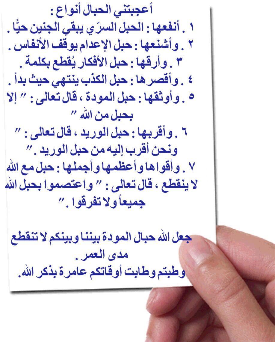 Pin By Waleed Raed On كلمات Lis