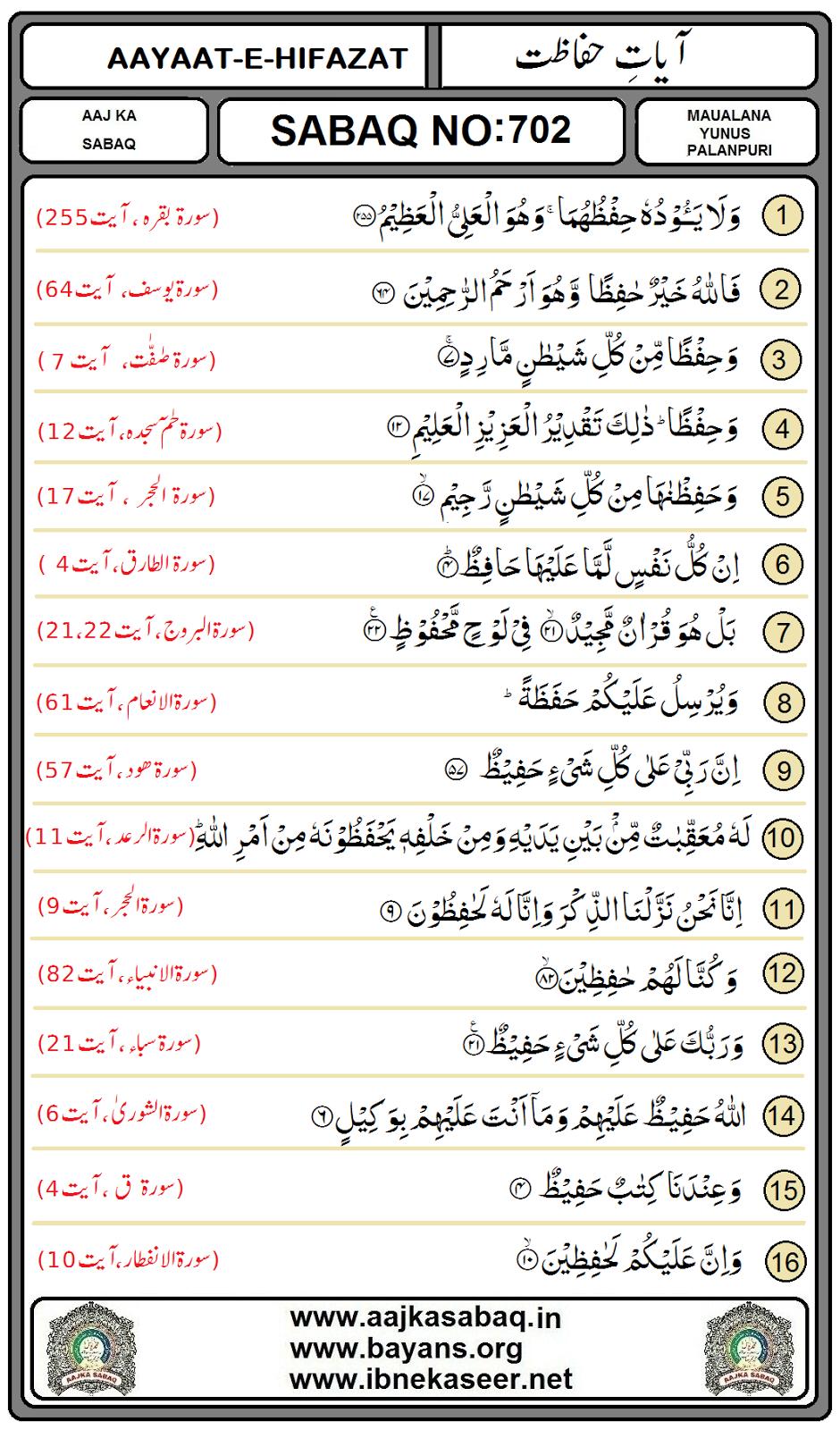 Aayat E Hifazat 2 Png 940 1600 Learn Quran Islamic Inspirational Quotes Islamic Phrases
