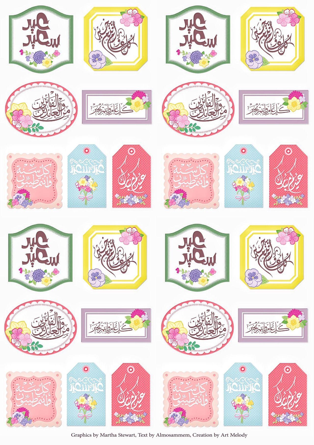 Ideas For Eid أفكار ومطبوعات للعيد Eid Stickers Eid Crafts Ramadan Crafts