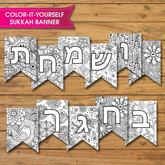 Color it yourself sukkah banner kit vsamchta by quillingjudaica color it yourself sukkah banner kit vsamchta by quillingjudaica solutioingenieria Image collections