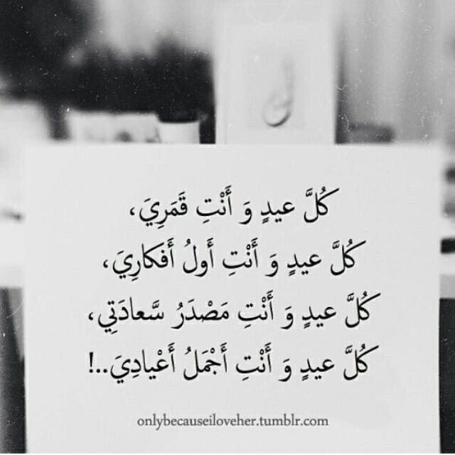 كل وانت حبيبي عموري Words Quotes Sweet Love Quotes Love Husband Quotes
