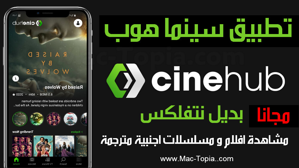 تحميل تطبيق Cinehub V2 مشاهدة الافلام و المسلسلات الاجنبية المترجمة مجانا ماك توبيا Incoming Call Screenshot Incoming Call Adt