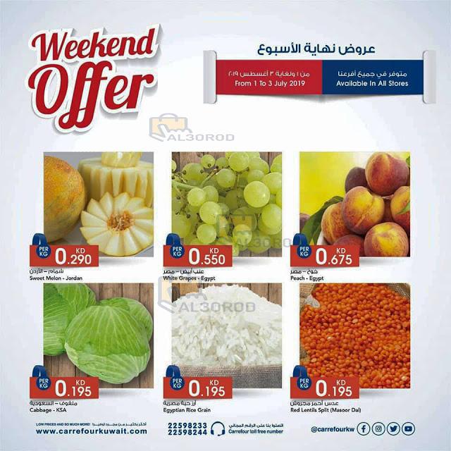 عروض نهاية الأسبوع من كارفور الكويت من 1أغسطس الى 3 أغسطس 2019 Weekend Deals Peach Fruit